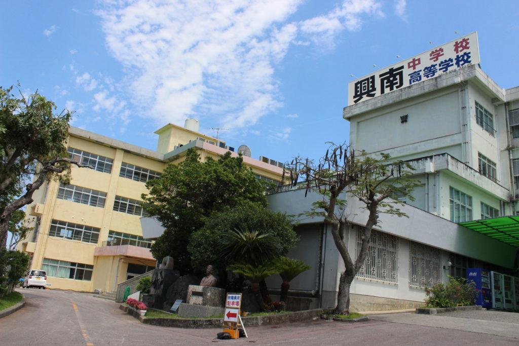 興南学園 沖縄ニュースネット