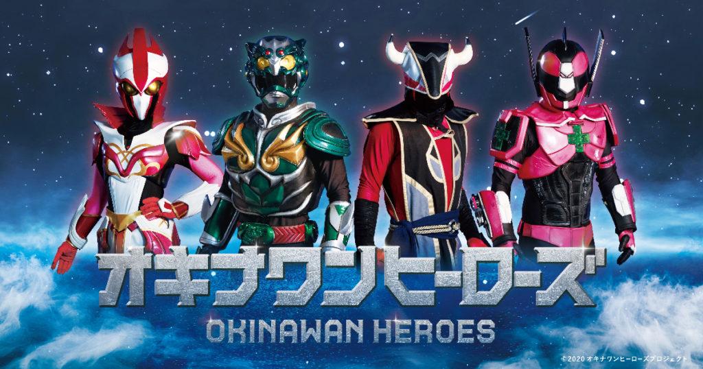 okinawan_heros by 沖縄ニュースネット