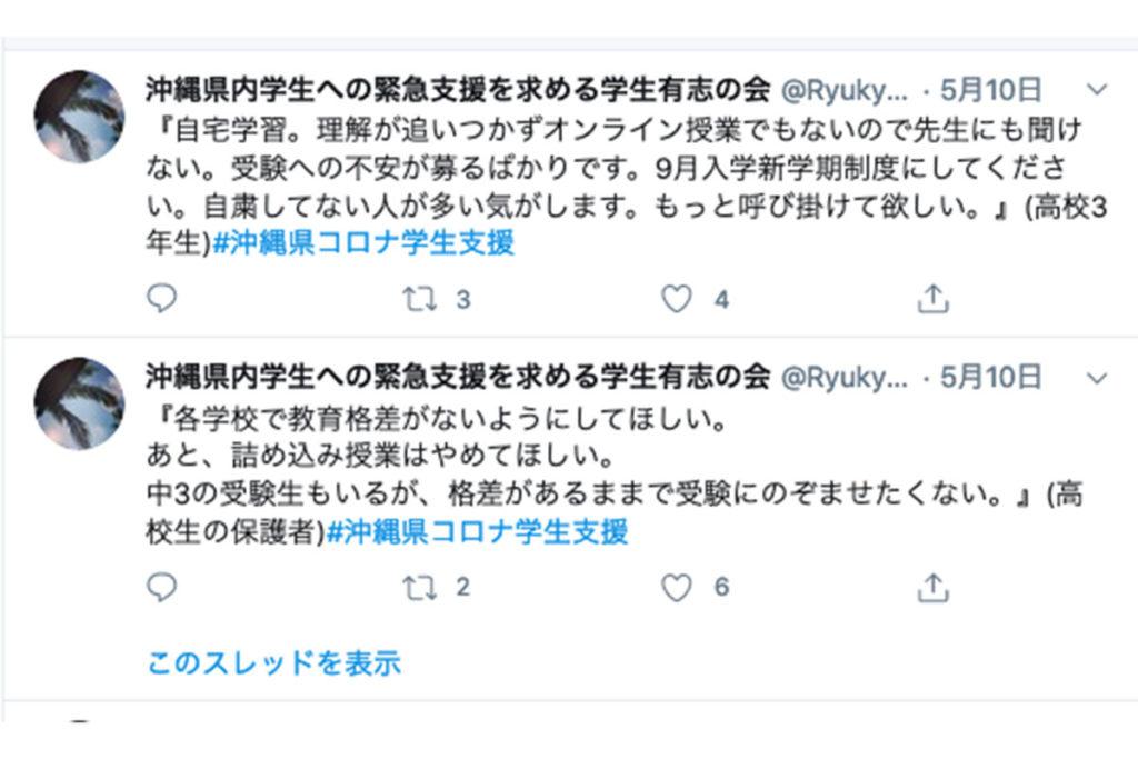 学生有志の会 沖縄ニュースネット