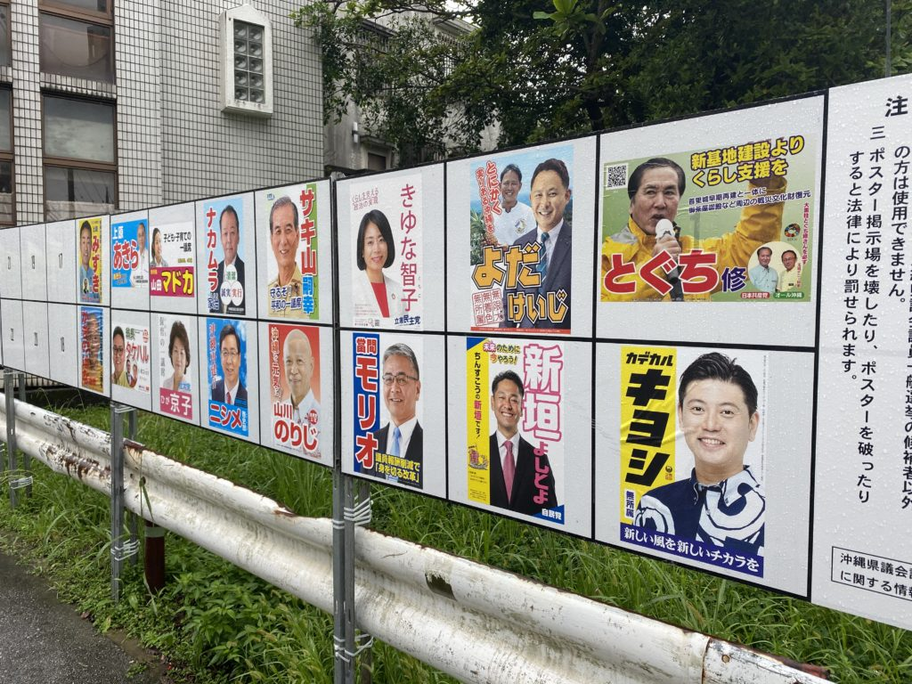 沖縄県議選 沖縄ニュースネット