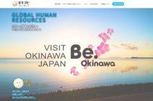 オキナビ 沖縄ニュースネット